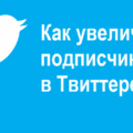 Читатели для twitter