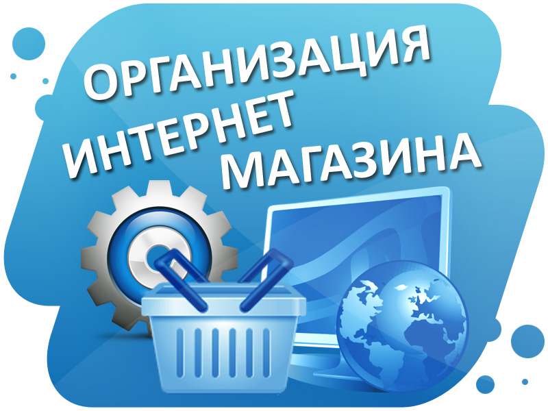Как сделать интернет-магазин