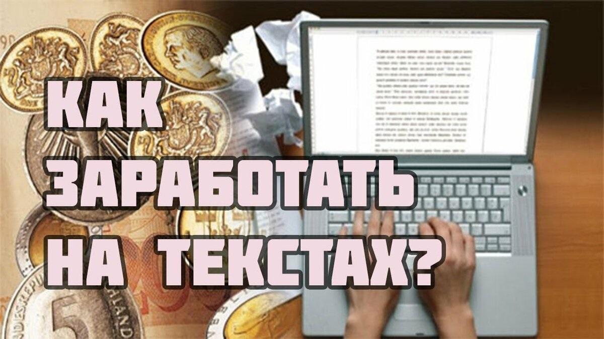 Как заработать легкие деньги на рерайте статей