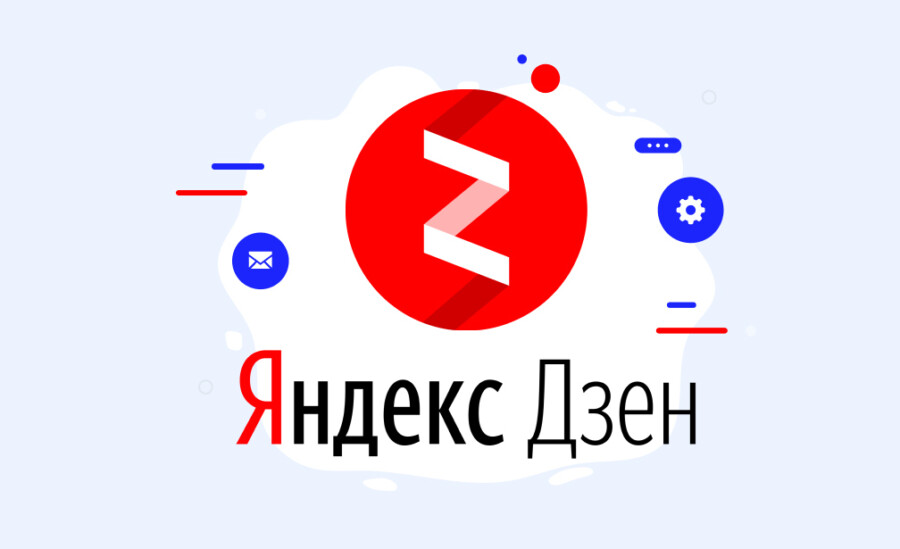 Яндекс. Дзен